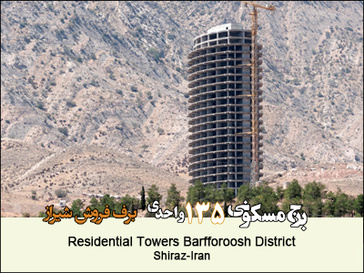 Residential Towers Barfforoosh District