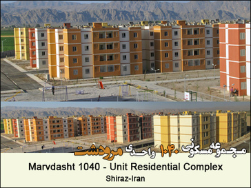 Marvdasht 1040 - Unit Residential Complex