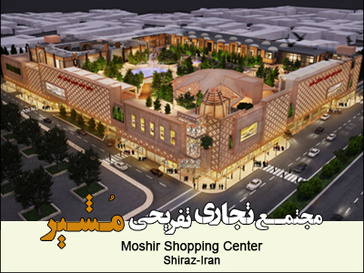 Moshir Shopping Center