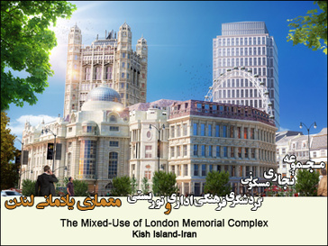 The Mixed-Use of London Memorial Complex