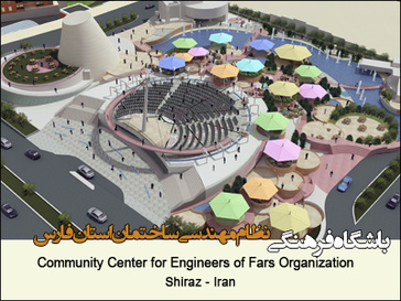 Community Center for Engineers of Fars Organization