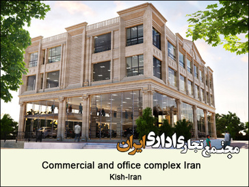 Commercial and office complex Iran