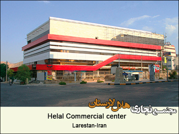 Helal Commercial center