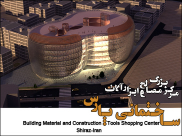 Building Material and Construction Tools Shopping Center