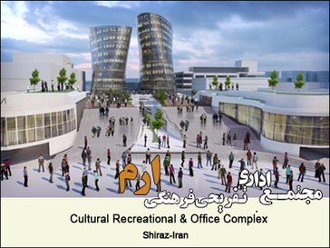 Eram Cultural-Recreational & Office Complex