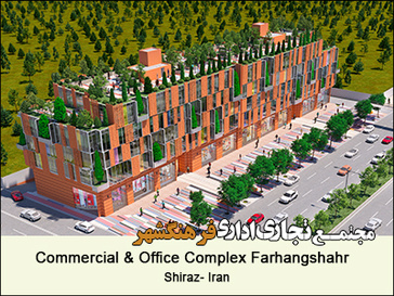 Commercial & Office Complex Farhangshahr