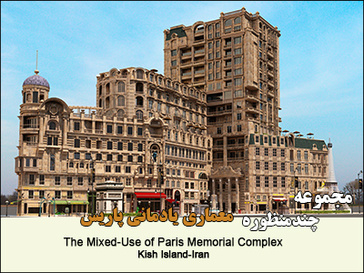 The Mixed-Use of Paris Memorial Complex