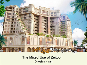 ZEITOON GHESHM Commercial Recreational & Office Complex
